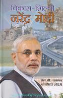 Vikas-Shilpi: Narendra Modi