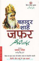 Urdu Ke Lokpriya Shayar Bahahdur Shah Zafar